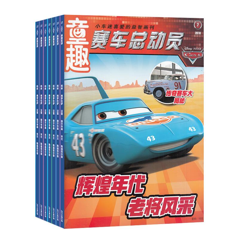 赛车总动员£¨1年共12期£©迪士尼动画系列杂志