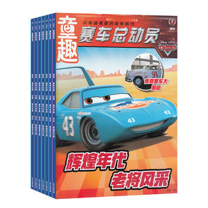赛车总动员��1年共12期��迪士尼动画系列杂志