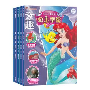 童趣����小公主��1年共12期��迪士尼公主动画系列杂志