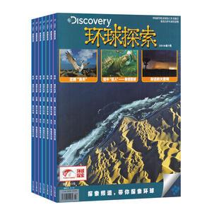 环球探索科普��原环球探索青少年版����1年共12期��(杂志订阅)