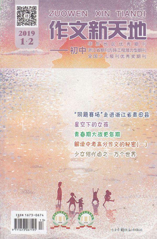 作文新天地初中版2019年1-2月期肛初中生交图片