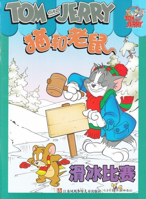 猫和老鼠2019年1-2月期