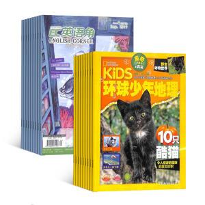 英语角Level2(小学中高年级)(1年共12期)+KiDS环球少年地理(1年共12期)组合订阅