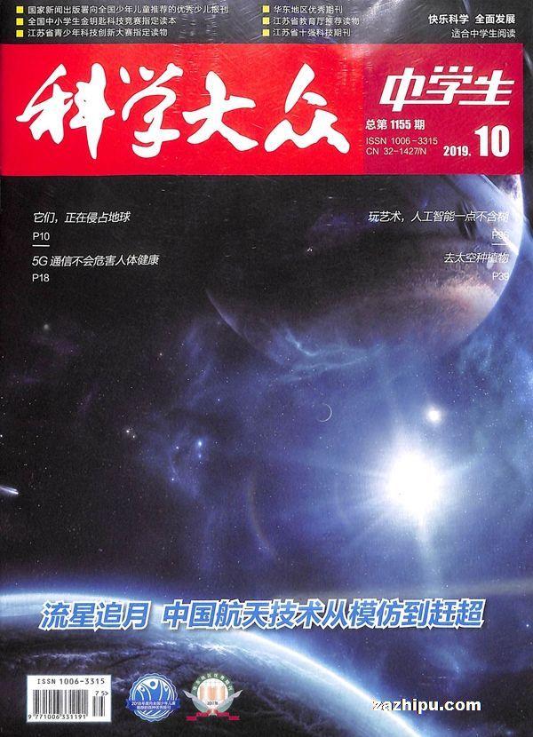 科学大众中学生版2019年10月期
