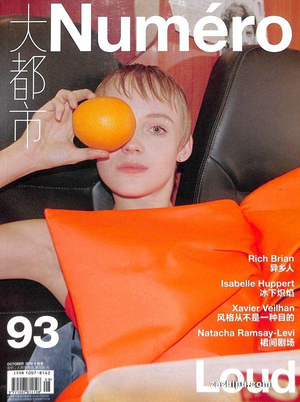 Numero中文版2019年10月期