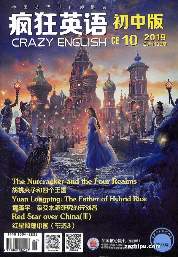 疯狂英语初中版2019年10月期