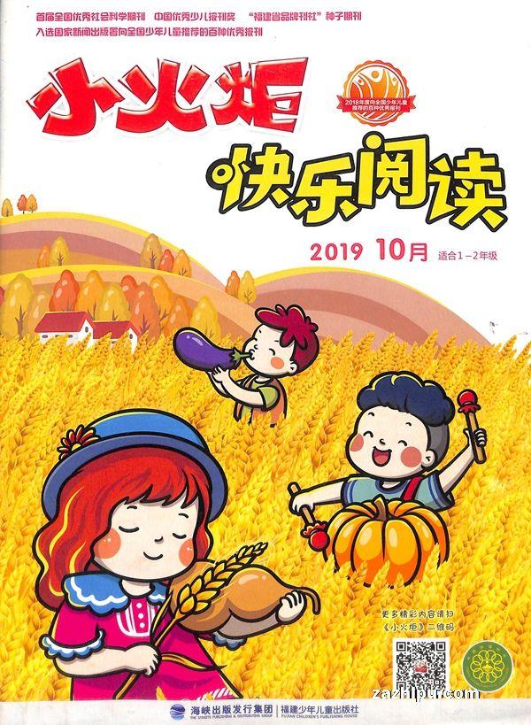 小火炬快乐阅读2019年10月期