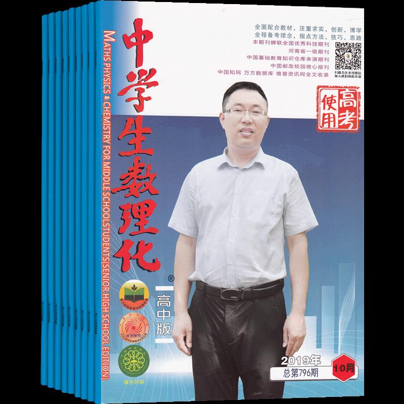 中学生数理化高考使用(原中学生数理化高考数学版)(1年共12期)(杂志订阅)