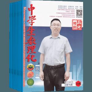 中学生数理化高考使用(原中学生数理化高考数学版)(1年共12期)(杂志订?#27169;?></a>  </div> <div class=