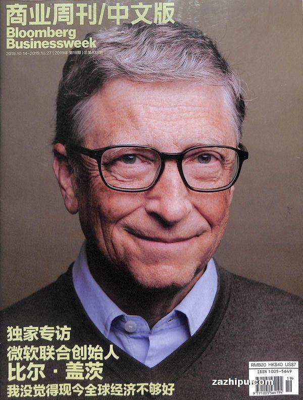 商业周刊中文版2019年10月第2期