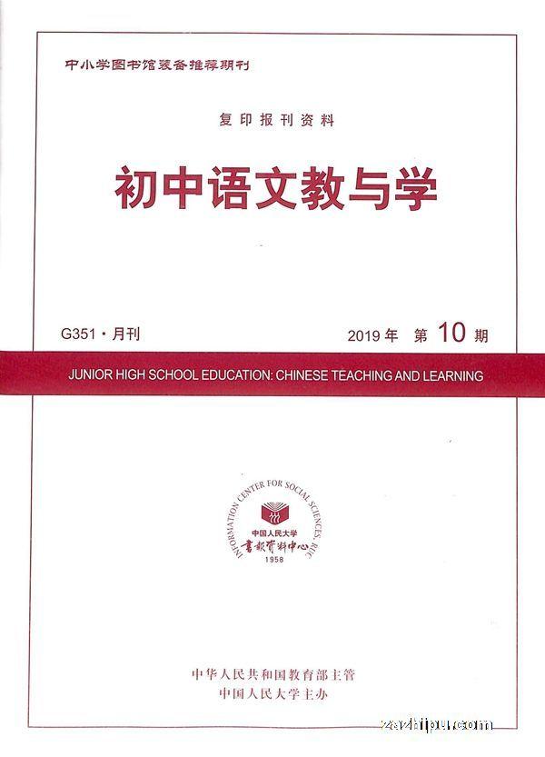 初中语文教与学2019年10月期