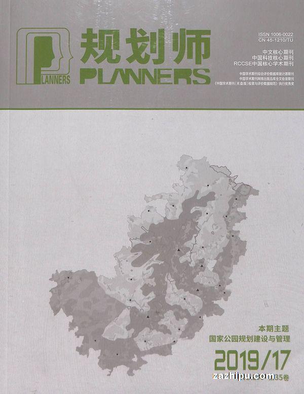 规划师上半月刊2019年9月期