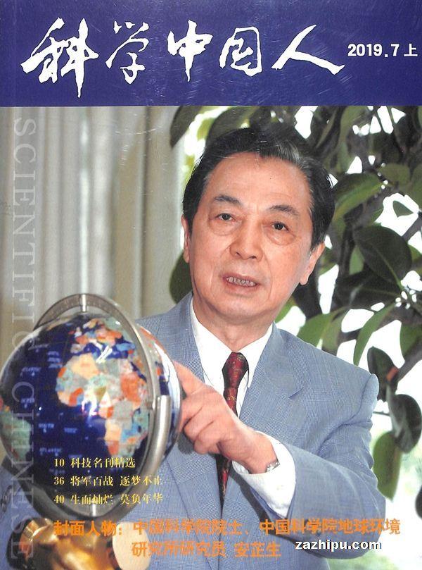 科学中国人2019年7月第1期