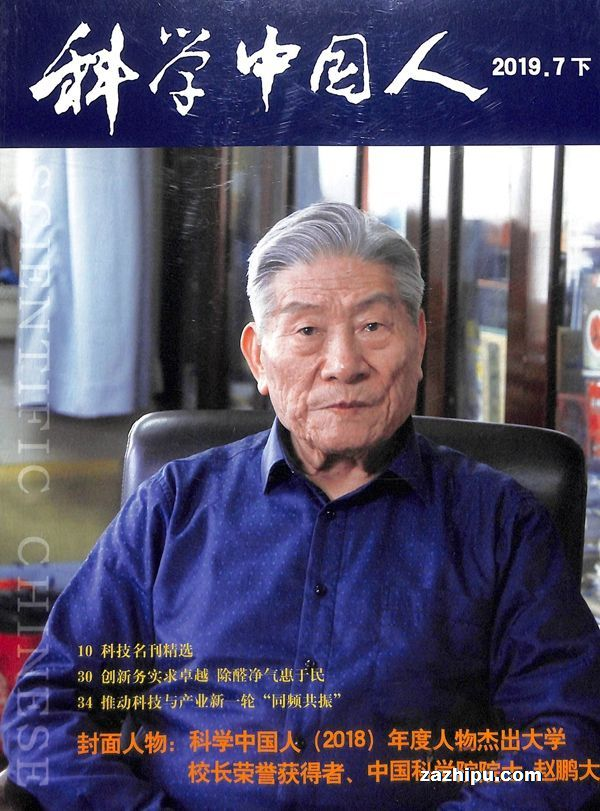 科学中国人2019年7月第2期