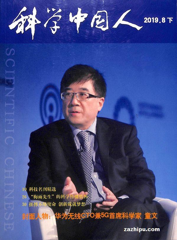 科学中国人2019年8月第2期