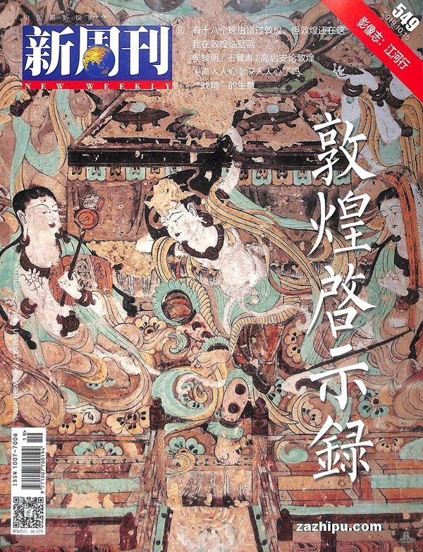 新周刊2019年10月第2期