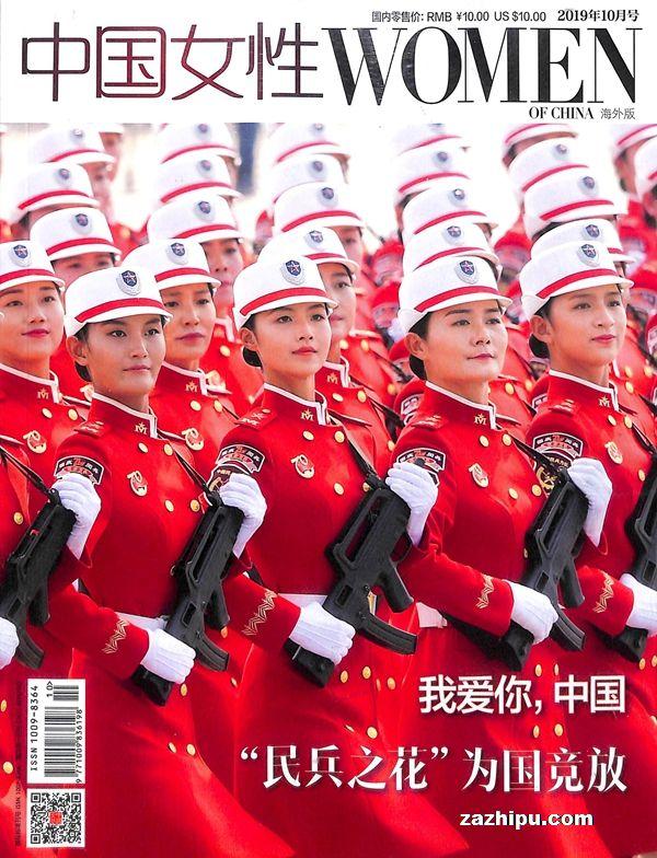 中国女性2019年10月期