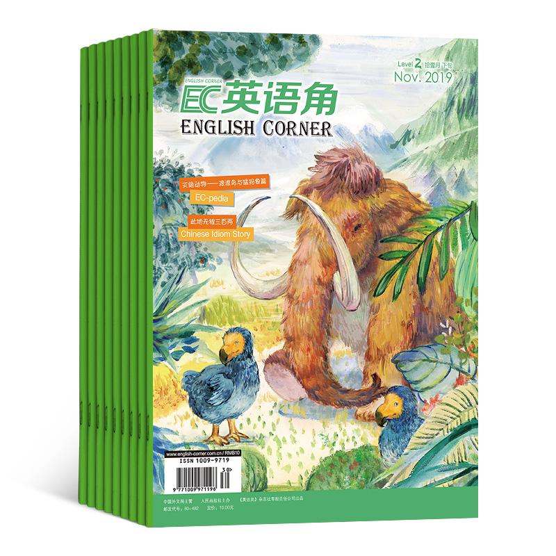 英语角Level2(小学中高年级)(适合有一定基础的读者)(1年共12期)(杂志订阅)