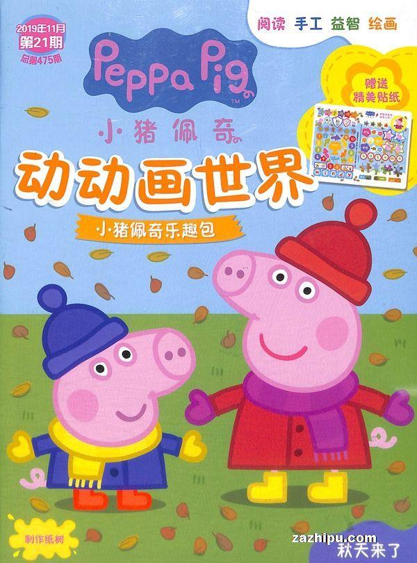 小猪佩奇动动画世界2019年11月第1期