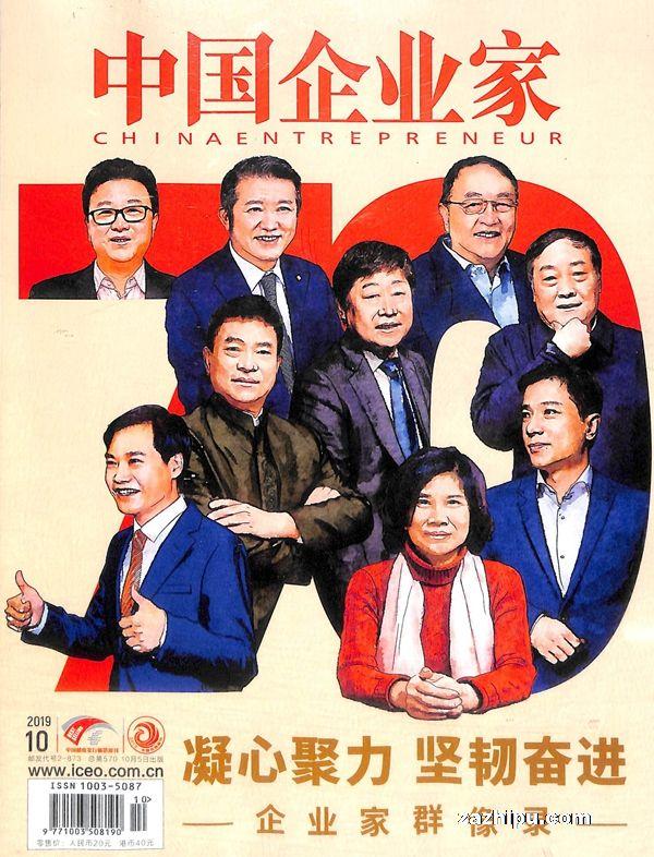 中国企业家2019年10月期