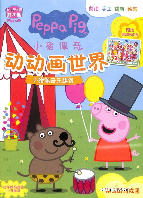 小猪佩奇动动画世界2019年10月第2期
