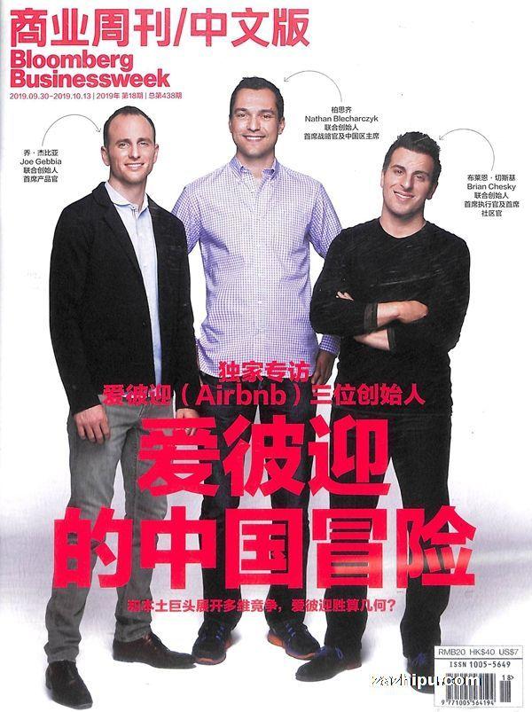 商业周刊中文版2019年10月第1期
