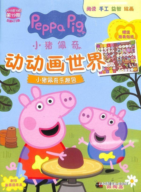 小猪佩奇动动画世界2019年10月第1期