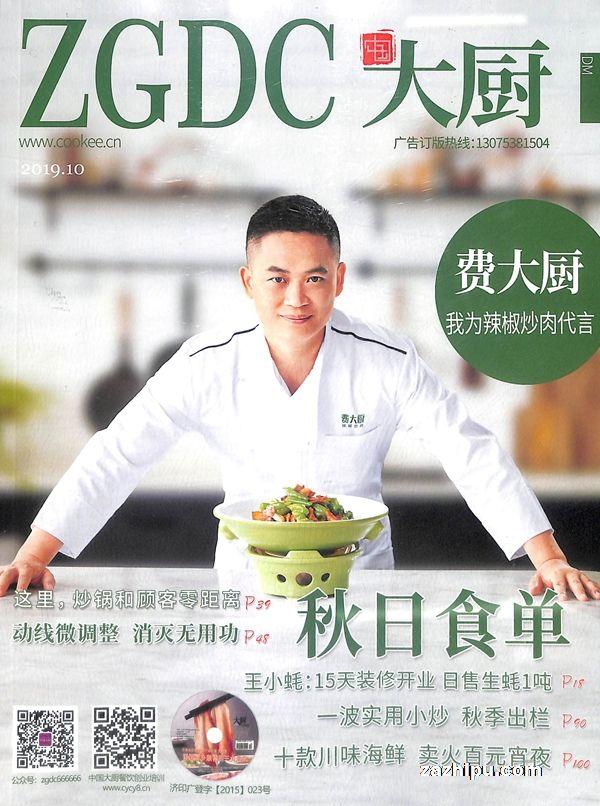 中国大厨2019年10月期
