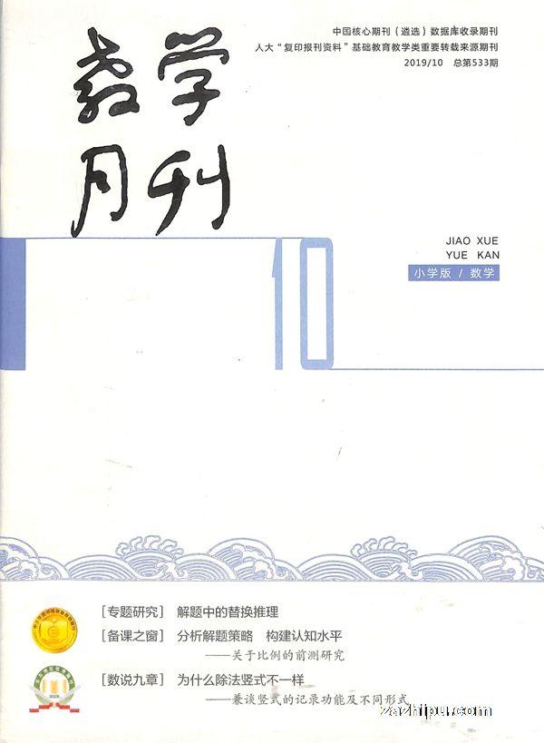 教学月刊小学版(数学)2019年10月期