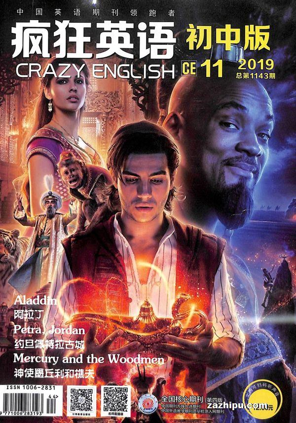 疯狂英语初中版2019年11月期