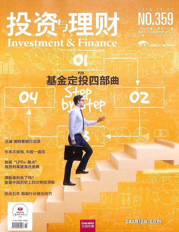 投资与理财2019年11月期