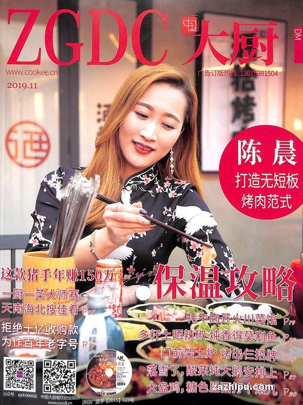 中国大厨2019年11月期