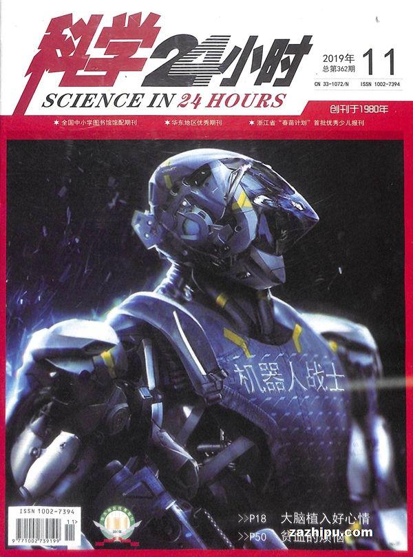 科学24小时2019年11月期