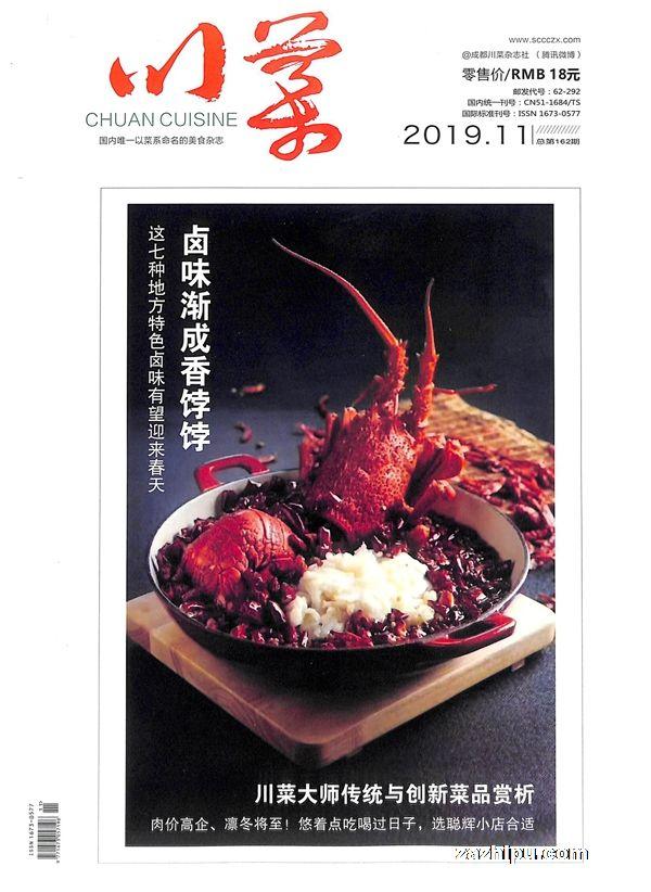 川菜2019年11月期