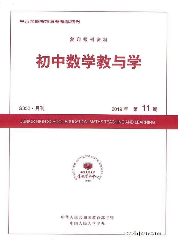 初中数学教与学2019年11月期