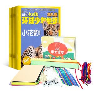 Little Kids環球少年地理幼兒版(1年共12期)+阿毛手工盒子