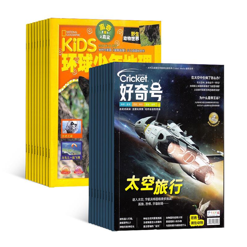 好奇号(1年12期)+环球少年地理(1年12期)(组合订阅)(杂志订阅)