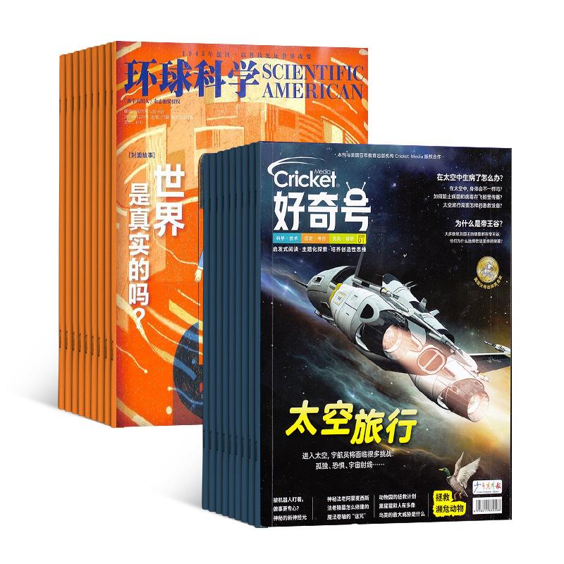 好奇号(1年12期)+环球科学(1年12期)(组合订阅)(杂志订阅)
