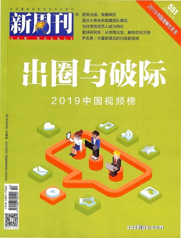 新周刊2019年11月第2期