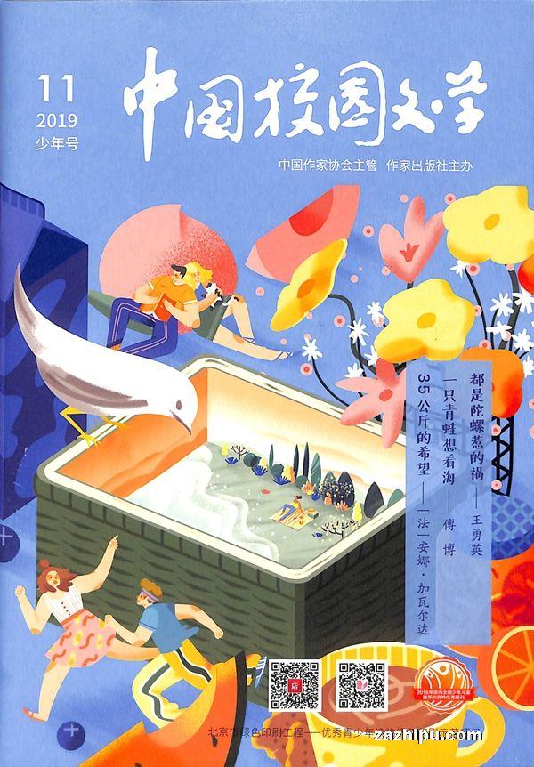 中国校园文学小学版2019年11月期
