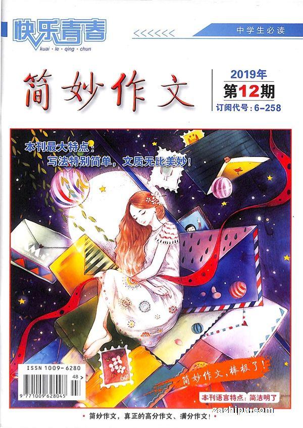 简妙作文(中学版)2019年12月期