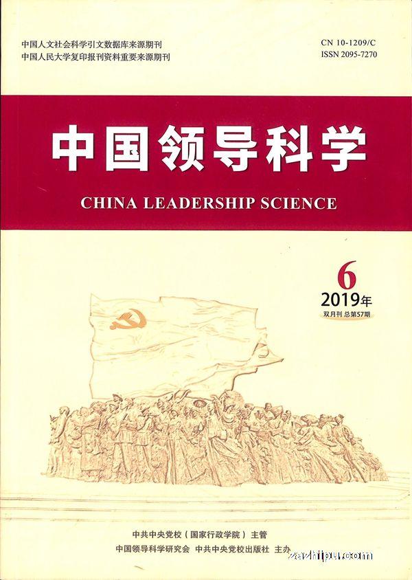 中国领导科学2019年11月期