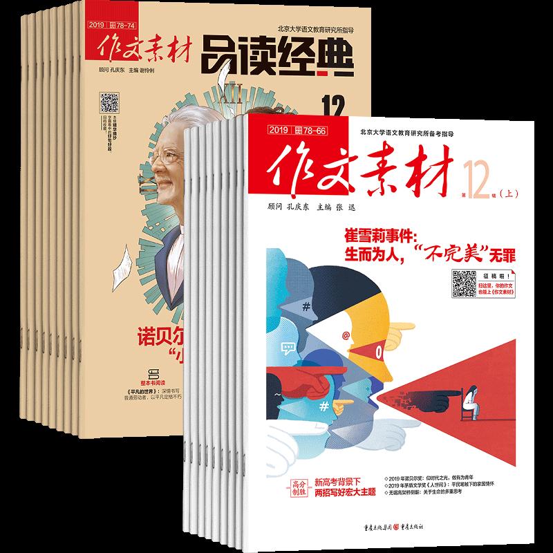 作文素材品读经典高中版(1年共12期)+作文素材(1年共24期)杂志订阅