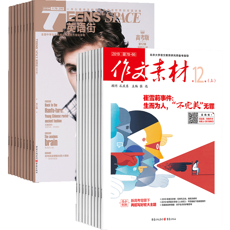 英语街高考版(1年共12期)+作文素材(高中素材)(1年共24期)杂志订阅