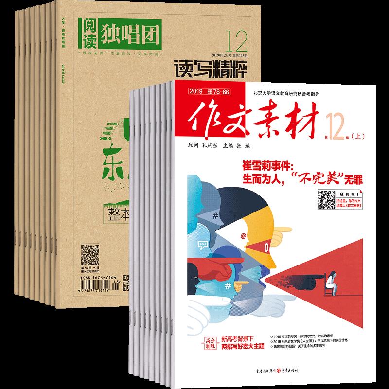 作文独唱团(1年共12期)+作文素材(高中素材)(1年共24期)杂志订阅