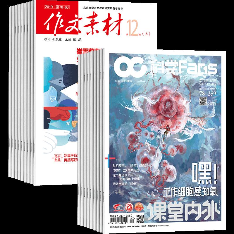 科学Fans(1年共12期)+作文素材(高中素材)(1年共24期)杂志订阅