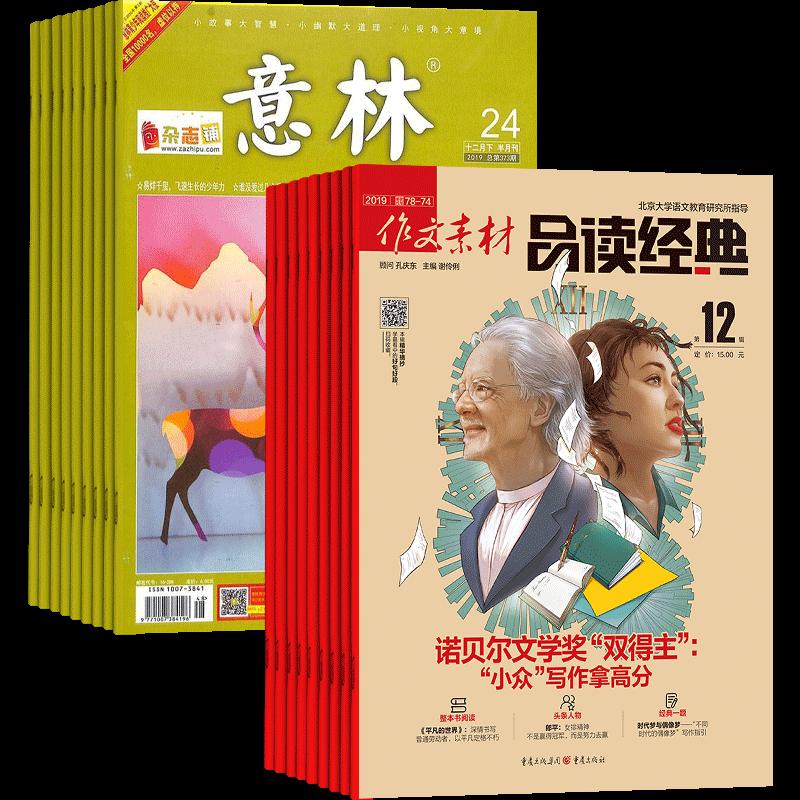 意林(1年共24期)+作文素材品读经典高中版(1年共12期)