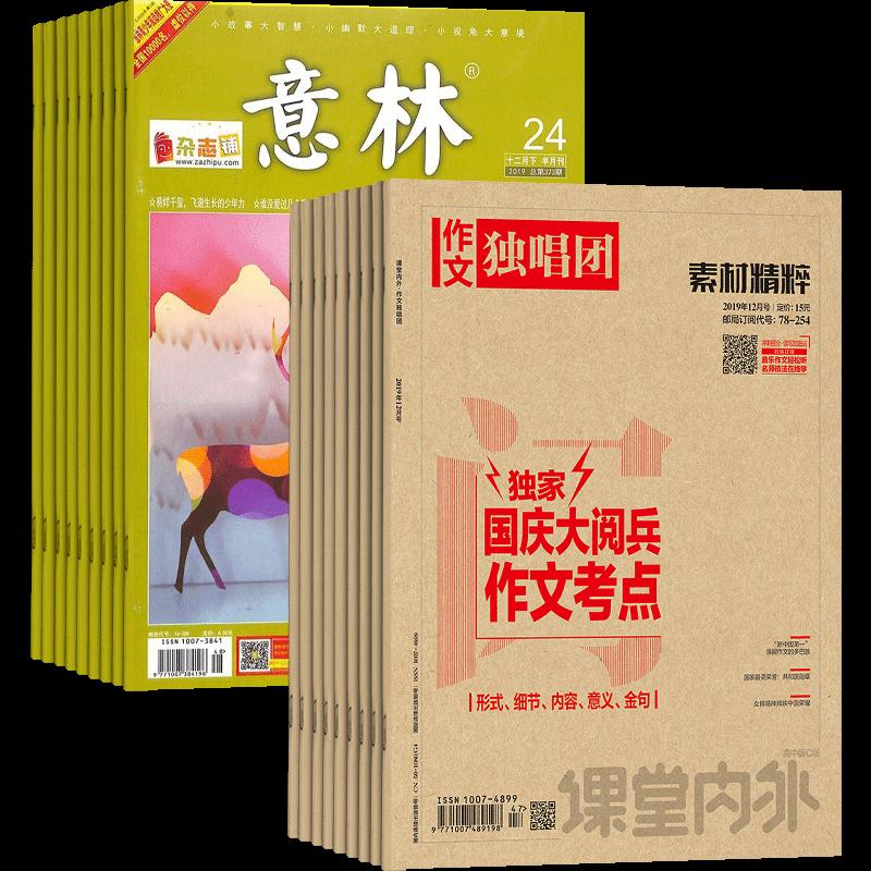 意林(1年共24期)+作文独唱团(1年共12期)