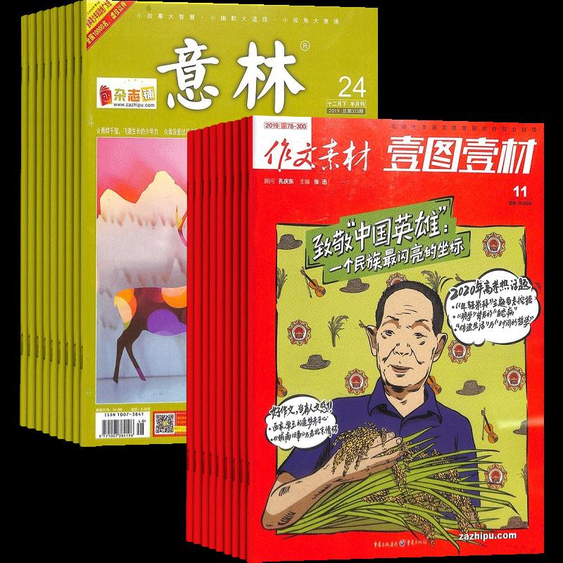 意林(1年共24期)+作文素材壹图壹材(1年共12期)