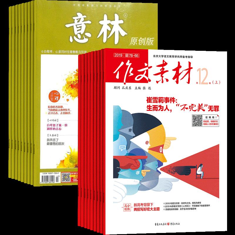 意林原创版(1年共12期)+作文素材(1年共24期)